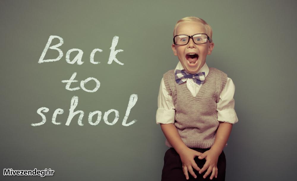 رفتن به مدرسه