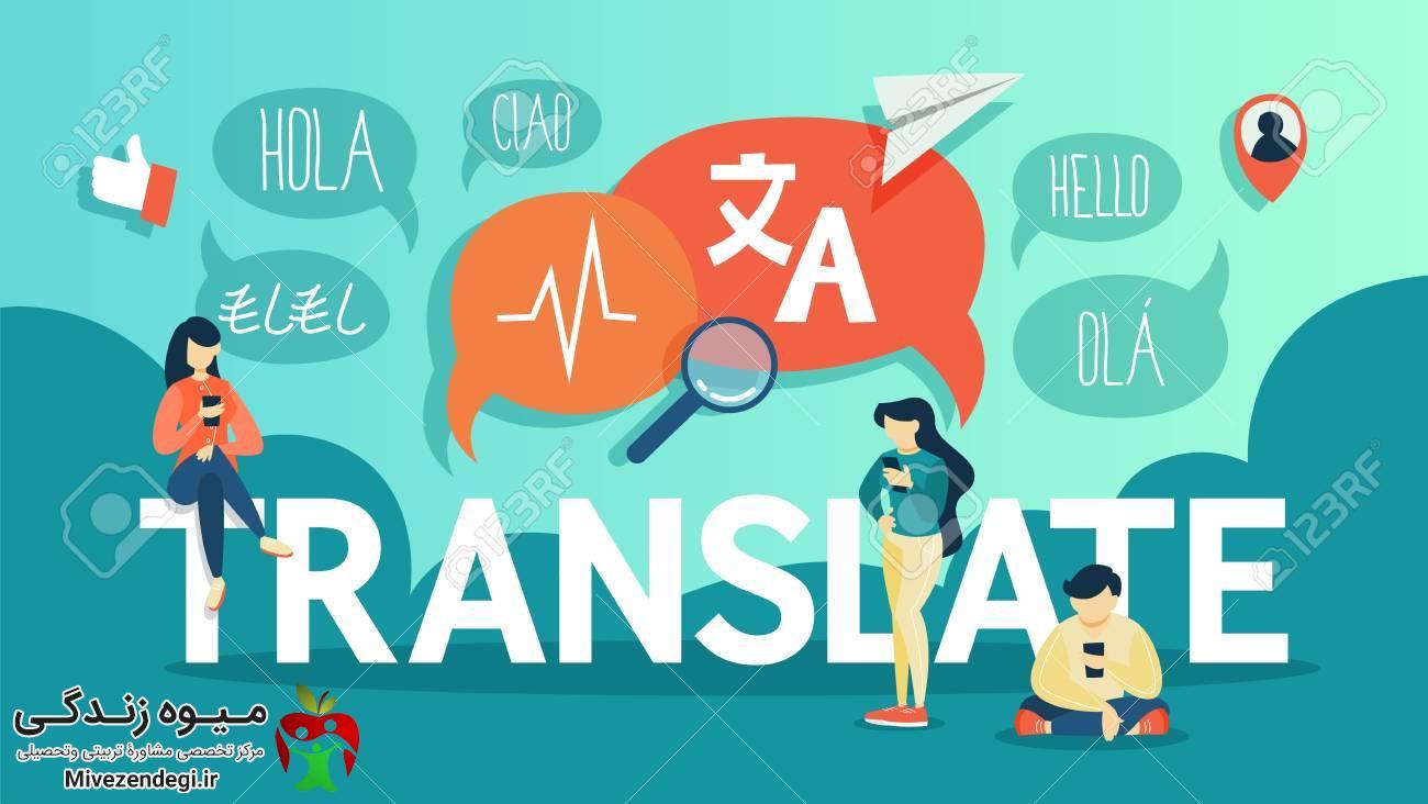 شغل مترجمی